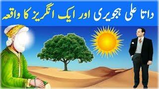 Hazrat Data Ali Hajveri or Aik Angrez Ka Waqia | Hazrat Data Ali Hajveri or Aik Hindu Jogi Ka Waqia