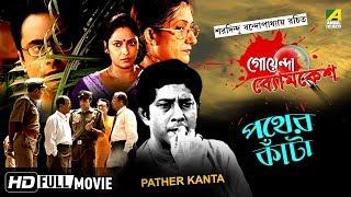 Pather Kanta | পথের কাঁটা | Goyenda Byomkesh | Detective Bengali Movie
