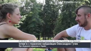Олександр Гуч про лікування в Ізраїлі та Україні [частина 2]
