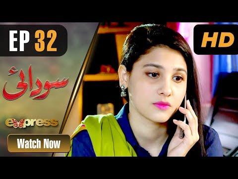 Xxx Mp4 Pakistani Drama Sodai Episode 32 Express Entertainment Dramas Hina Altaf Asad Siddiqui 3gp Sex