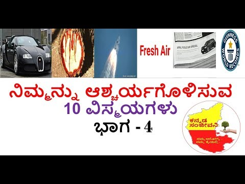 Amazing and Unknown facts Kannada | Interesting facts Kannada | Episode - 4 | Kannada Sanjeevani