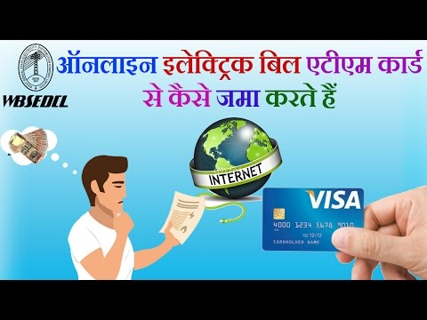 WBSEDCL | West Bengal Electricity Bill Payment Online Via ATM Card - [ Hindi - हिन्दी  ]