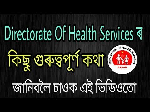DHS Assam Recruitment - Some FAQs - Updates