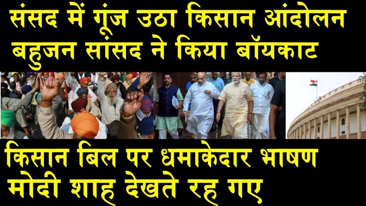 #Farmer_Protest #Godi_Media  संसद में गूंजी किसानों की आवाज़/BIG DEBATE ON FARMER BILL