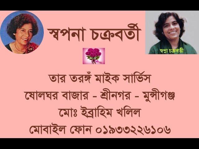 Swapna Chakraborty - Boudidi Go