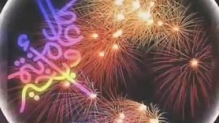شيلة تهنية بمناسبة العيد مجانية بدون حقوق قابلة لتعديل الاسماء لطلب 0501262769
