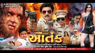 Aatank Gujarati Movie Trailor