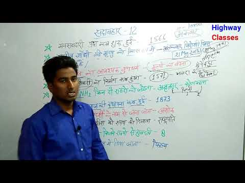 सदाबहार प्रश्न भाग -12  UP Police and RRB Railway by Gaurav sir