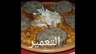 #x202b;مطبخ ام وليدالتعمير على طريقة الغرب الجزائري مع سر طراوته#x202c;lrm;