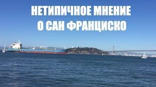 Нетипичное мнение о Сан Франциско США, Сан Франциско для иммиграции и жизни