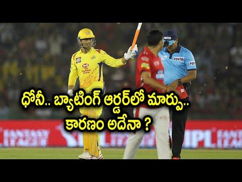 MS Dhoni Talks About Batting Order Change | Oneindia Telugu