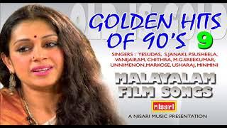 GOLDEN HITS OF 90'S   9 # എത്ര കേട്ടാലും മതിവരാത്ത പണ്ടത്തെ സിനിമാഗാനങ്ങൾ # MALAYALAM FILM SONGS
