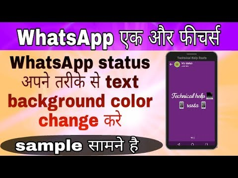 How to change text background  type and color of whatsapp status