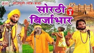सोरठी बिर्जाभार (भाग-3) | Bhojpuri Nautanki | Bhojpuri Lokkatha | Nautanki Nach Programme