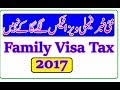 Family Visa Tax July 2017 New Update