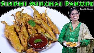 Sindhi Mirchi Pakora   सिंधी मिरची पकोड़े    How to make Mirchai Pakore at home