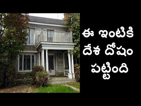 ఈ ఇల్లు కొనాలంటే భయపడుతున్నారు | This is Verity story of a home | Lifetv Telugu