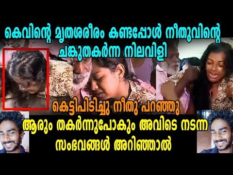 Kevin Kottayam : കെവിനെകണ്ട് പൊട്ടിക്കരഞ്ഞ് നീനു | Oneindia Malayalam