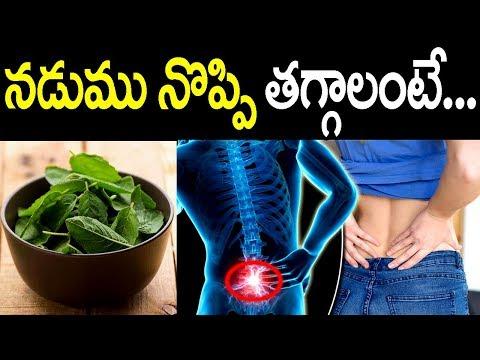 చిటికలో నడుము నొప్పి తగ్గాలంటే || Amazing Remedies for Instant Back Pain Relief | Telugu Health Tips
