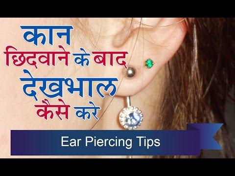 कान छिदवाने के बाद देखभाल कैसे करे | Ear Piercing Tips in Hindi | Ear Piercing Video