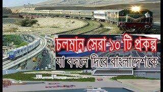 Top 10 Mega Project in Bangladesh 2018-2022 That will Change Future Bangladesh