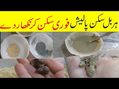 SKIN HERBAL POLISH||SUMMER SKIN POLISH||SUMMER SKIN CARE||BEAUTY TIPS FOR SUMMER