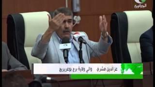 Recteur Abbaoui Karim  Université Bba استقالة عميد جامعة برج بوعريريج عباوي كريم