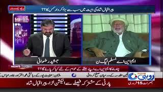 Exclusive talk with peer iqbal Shah Qureshi | News Night | 15 February 2018 | Rohi
