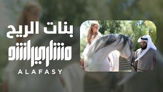 مشاري العفاسي - بنات الريح للشاعر الأمير خالد الفيصل