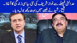 Tonight With Moeed Pirzada - Sheikh Rasheed Interview Special - 11 February 2018 | Dunya News