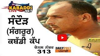 Sandhaur (Sangrur) Kabaddi Cup || Final Match || Mchhiwara vs  Dhanaula