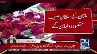 Multan -Sohaib Maqsood marriage