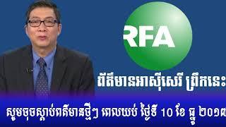 RFA Khmer News Today,RFA Khmer Radio,ផ្សាយផ្ទាល់វិទ្យុអាស៊ីសេរី ព្រឹក ១០ ធ្នូ ២០១៧,By Neary khmer
