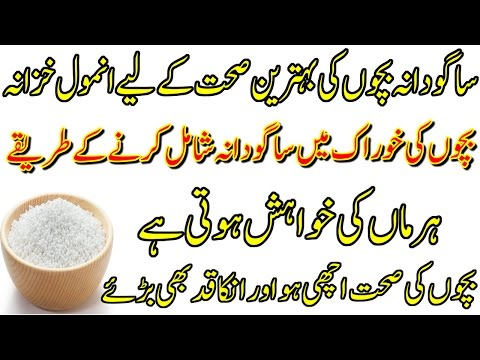 Sabudana Recipe for Babies in Urdu Hindi - Sabudana Khichdi Recipe for Babies
