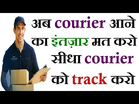 How to Track Any Courier & Parcel || Track Courier || Track Parcel
