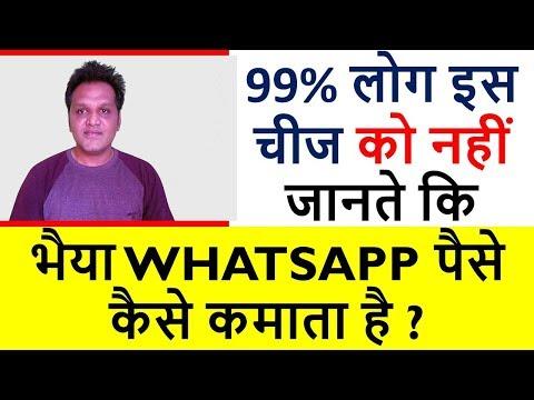 WhatsApp बिना advertisement के कैसे कमाता है पैसे | how does whatsapp make money using facebook