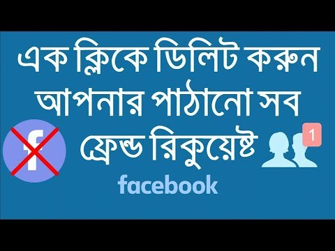 How To Cancel All Sent Friend Requests on Facebook One Click Only Bangla Tuitorial !!! Mr TecH !!!
