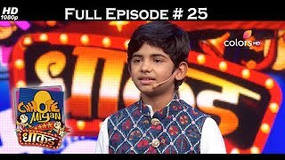 Chhote Miyan Dhaakad - 24th June 2017 - छोटे मियां धाकड़ - Full Episode