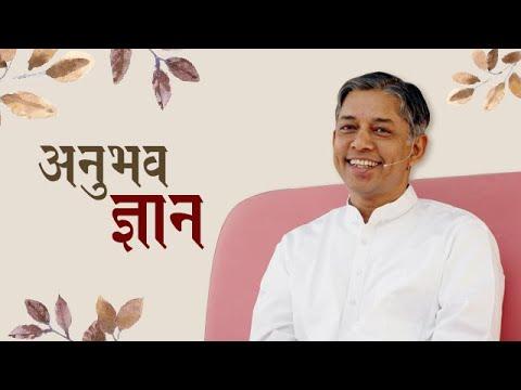 Practical Spirituality (in Hindi)