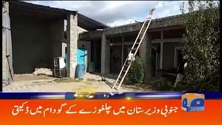 Geo Headlines 05 PM | Chilghoze Ke Godaam Main Dacoity  | 7th November 2019