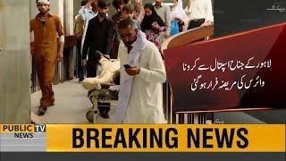 Female Corona patient runs away from Jinnah hospital Lahore