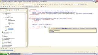 Выгрузка данных 1С в Xml