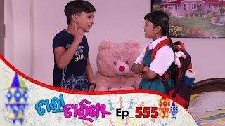 Tara Tarini | Full Ep 555 | 17th Aug 2019 | Odia Serial – TarangTV