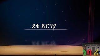 New Eritrean Drama : ደቂ ጽርግያ ብ ኤፍሬም ካሕሳይ (ወዲ ዃዳ) Deki Tsrgya by Efrem Kahsay -- 2017