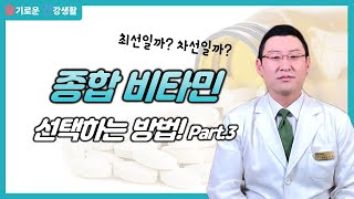 종합 비타민 최선일까? 차선일까? 그리고 선택하는 방법! (Part. 3/3)
