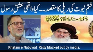 Khatam e Nabuwat Rally blacked out by Media | Harf e Raaz with Orya Maqbool Jan