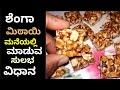 ಶೆಂಗಾ ಬೀಜದ ಮಿಠಾಯಿ || kadale bija barfi in Kannada  ||peanut chikki || Kannada recipes
