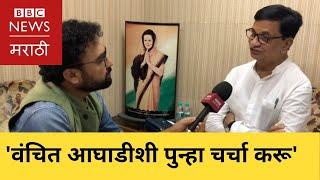 Download बाळासाहेब थोरात : काँग्रेस वंचित आघाडीशी चर्चा करणार   Balasaheb Thorat on Congress and VBA? Video