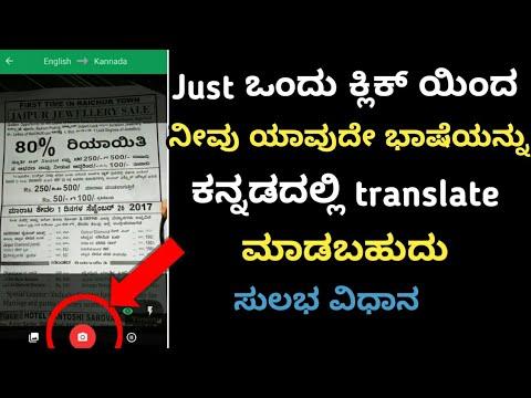 Google Translate Camera Instant Translation All Languages To Kannada|KVM Creation