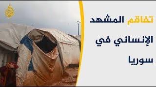 #x202b;أزمة اللاجئين السوريين.. واقع مرير وعجز دولي#x202c;lrm;